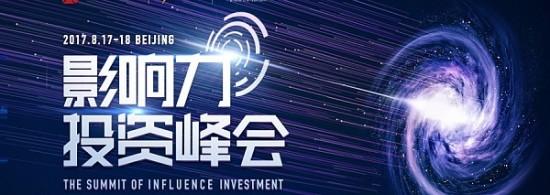 Investment Summit Date